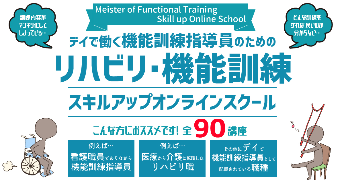 機能訓練90講座